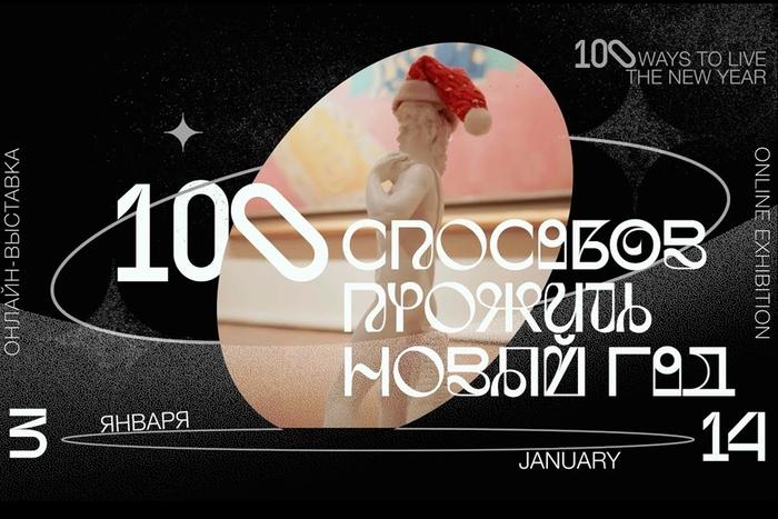 «100 способов прожить Новый год». Школа дизайна вонлайн проекте Пушкинского музея