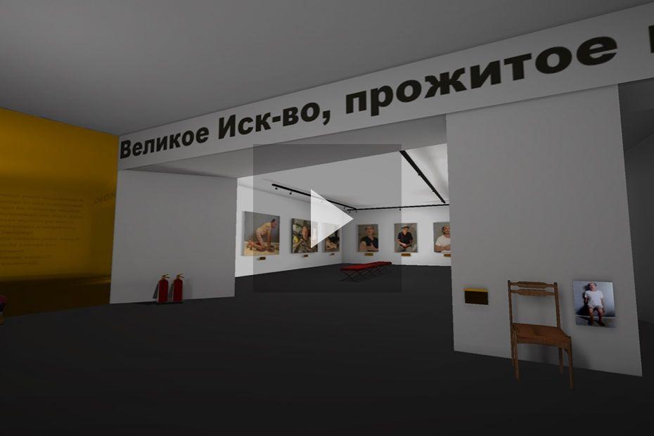 Вадим Кругликов «ВЕЛИКОЕ ИСК-ВО, ПРОЖИТОЕ МНОЮ». VR-Выставка.2018