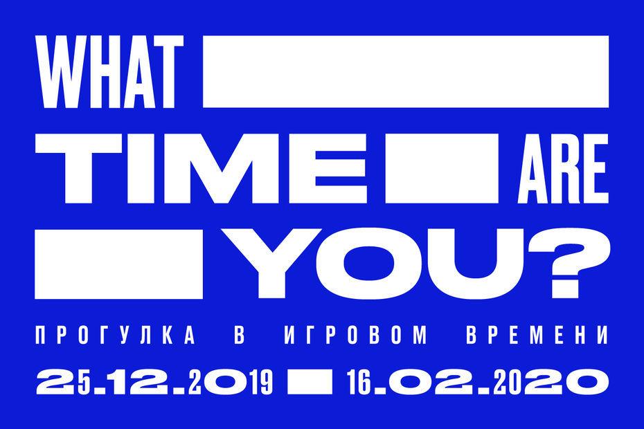 Выставка «WHAT TIME ARE YOU? Прогулка вигровом времени»