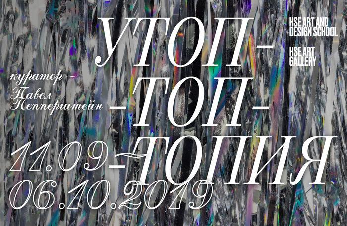 Выставка «УТОП— ТОП— ТОПИЯ»