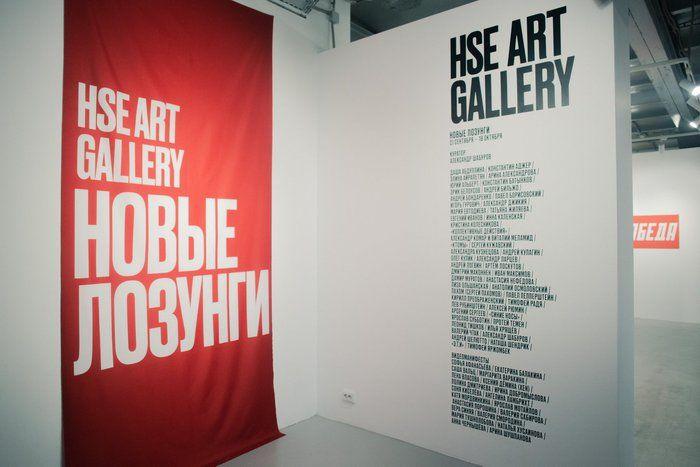 Выставка «Новые лозунги»