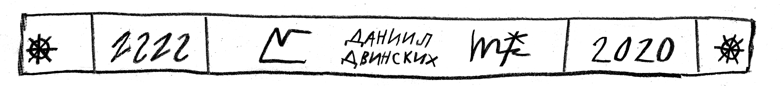"""HSE ONLINE GALLERY // Даниил Двинских """"Курс языка всевозможности"""""""