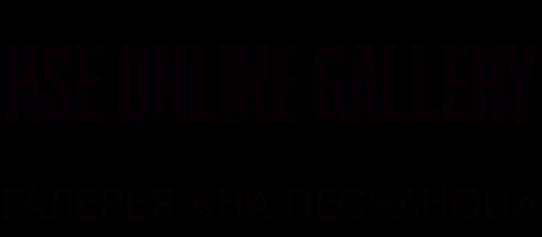 HSE ONLINE GALLERY // ВО СНАХ И НА ФОТОСНИМКАХ