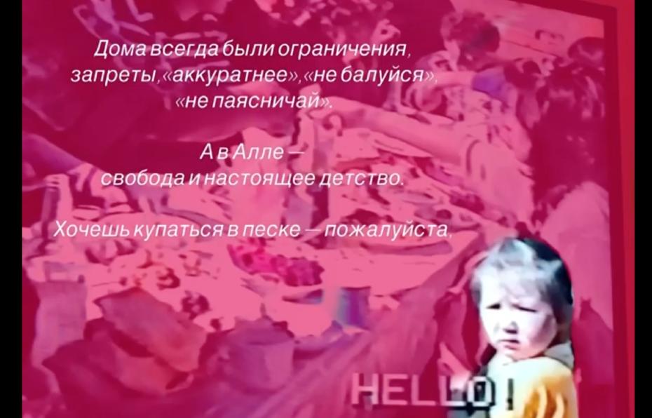 Алтана Аюшиева, документальная анимация «ДЕТИ. ОТДЕЛЬНО»