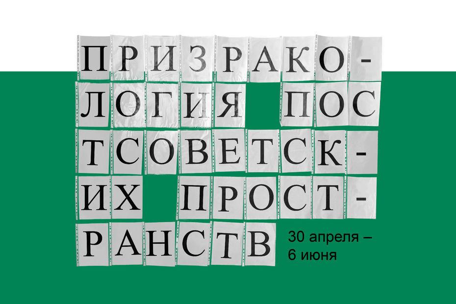 Призракология постсоветских пространств